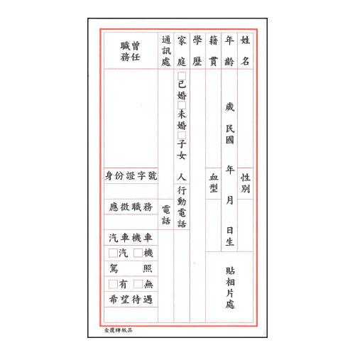 商品分類金鷹  48K履歷表